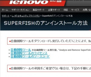 LENOVO_SUPERFISH