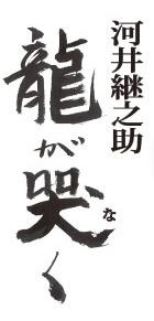 ryuuganaku1