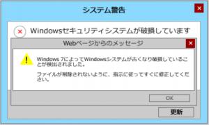 nise_keikoku1